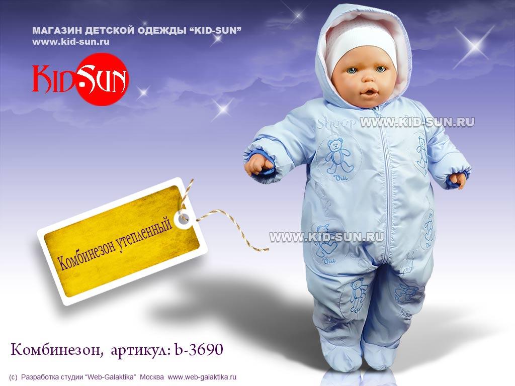 Интернет Магазин Борн Детская Одежда