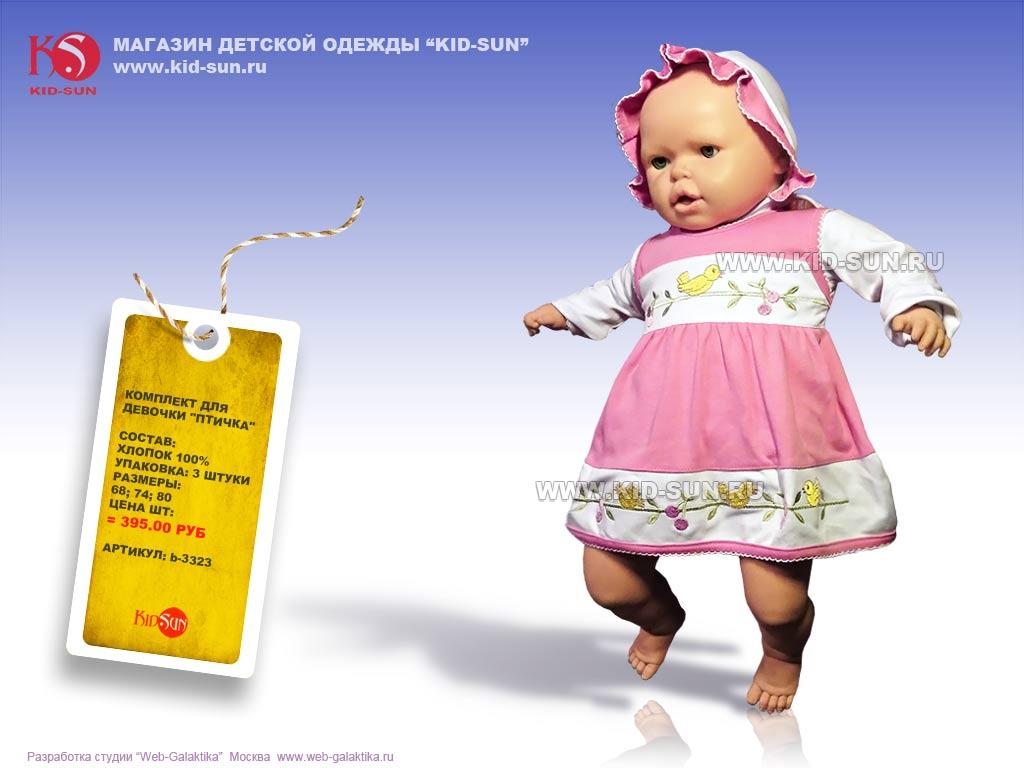 Недорогая брендовая детская одежда доставка