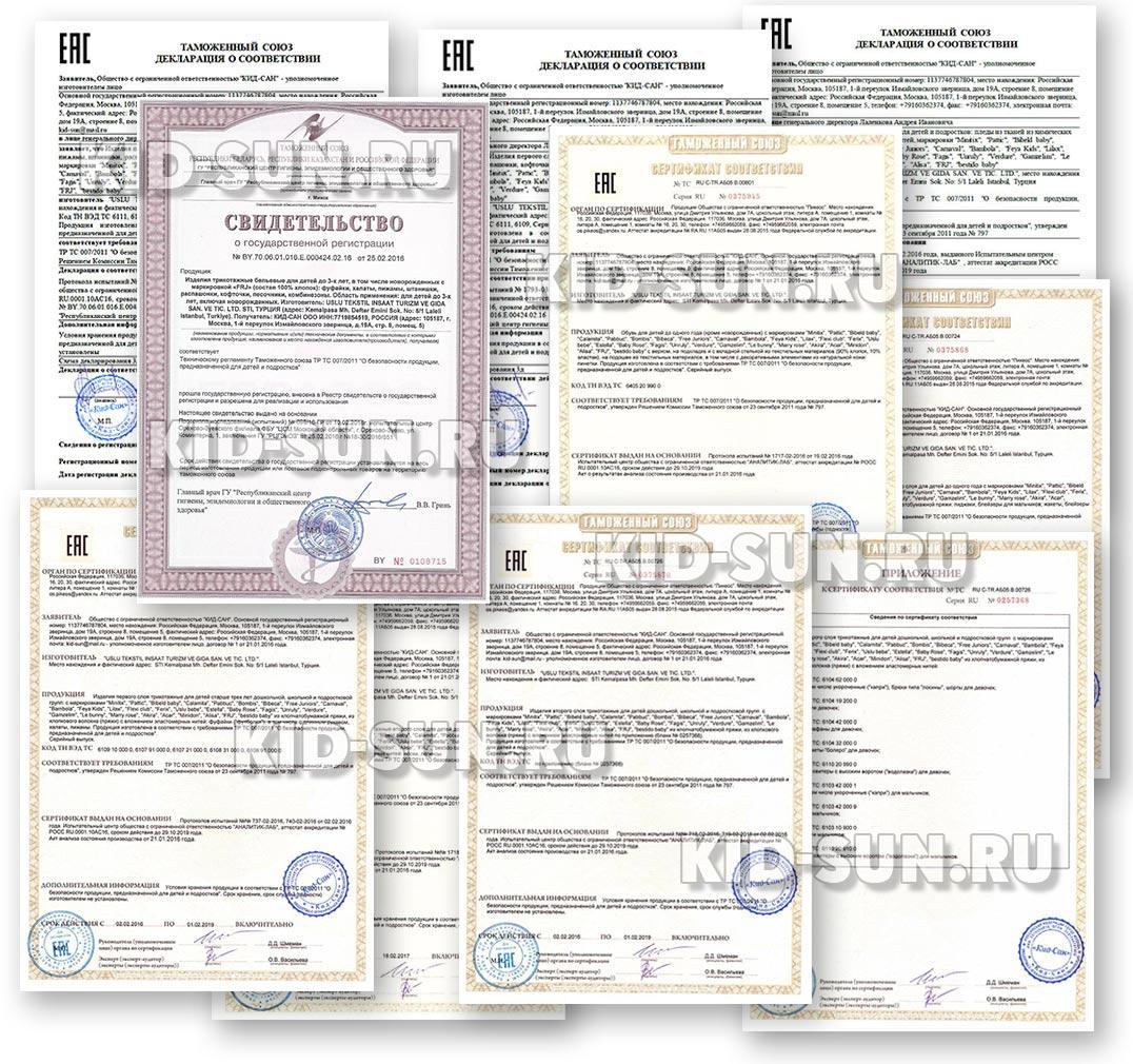 KID-SUN Детская одежда из Турции - сертификаты для таможенного союза